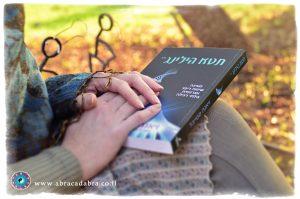 ספר תטא הילינג בעברית