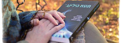 ספר תטא הילינג ® בעברית!
